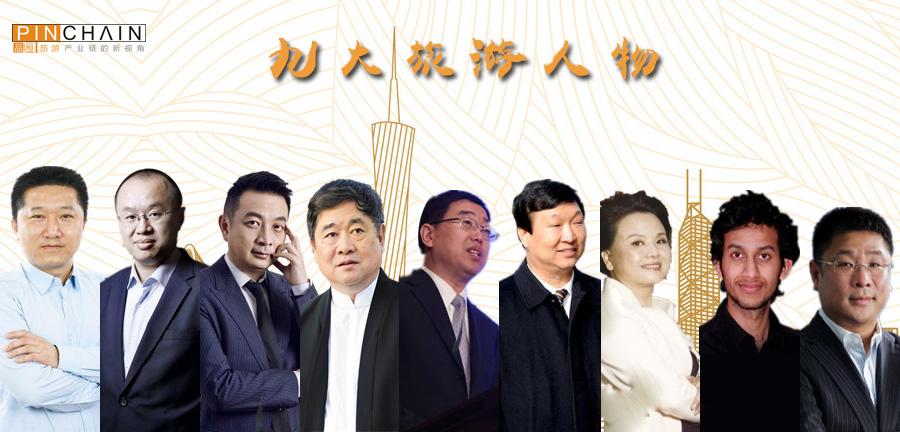 """2018九大旅游人物的""""背影""""和""""脚步"""""""