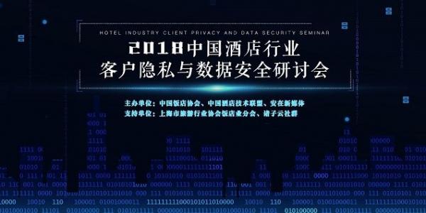 2018中国酒店业客户隐私与数据安全研讨会召开