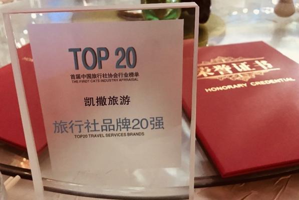 """凯撒旅游:荣膺""""2018年度中国旅行社品牌20强"""""""