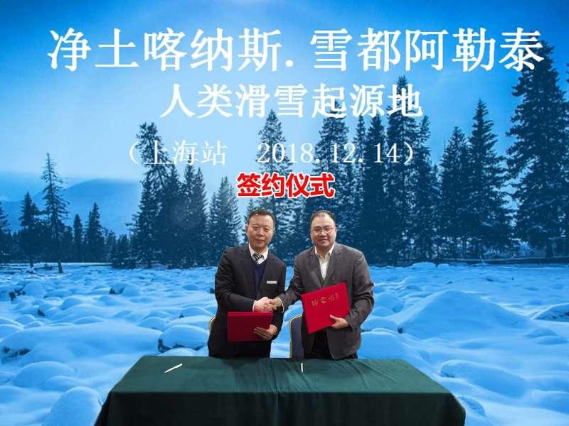 新疆阿勒泰地区冬季旅游推介会上海站启动