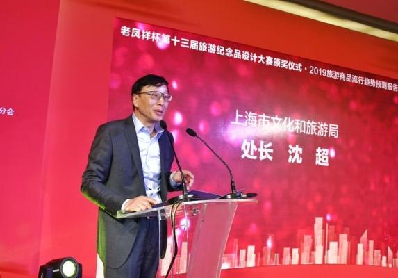 老凤祥杯上海旅游纪念品设计大赛颁奖礼举行