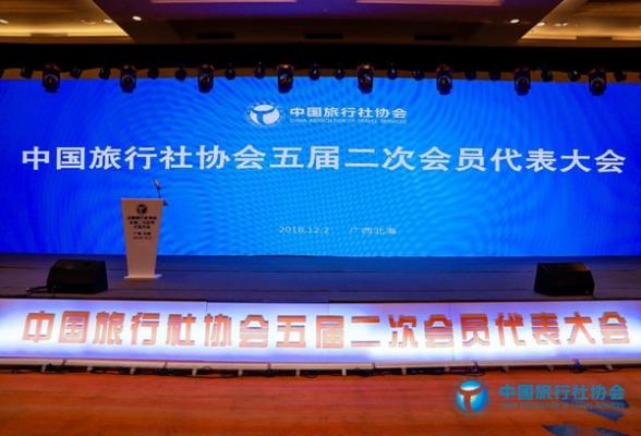 中国旅行社协会:会员代表大会暨发展论坛召开