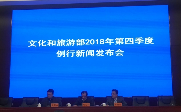 文化和旅游部:中国旅游业迎黄金机遇期