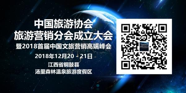 2018首届中国文旅营销高端峰会 即将举办