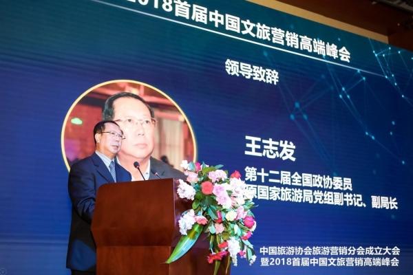 王志发:旅游营销的五个关键点