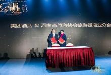 美团酒店:与河南旅游饭店业协会战略合作