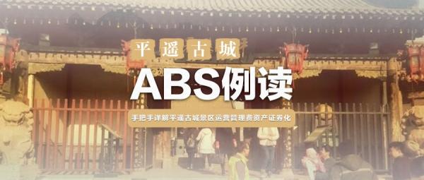 ABS例读:平遥古城景区运营管理费资产证券化