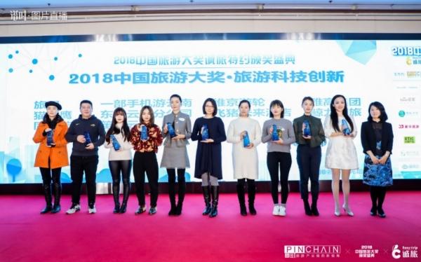 一部手机游云南:荣获2018中国旅游大奖奖项