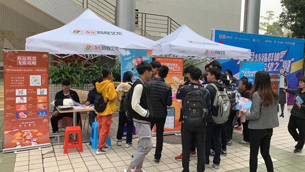 同程艺龙:关爱特殊群体公益活动走进大学校园