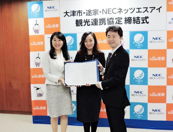 途家携手日本大津市:联合NEC打造日本深度游