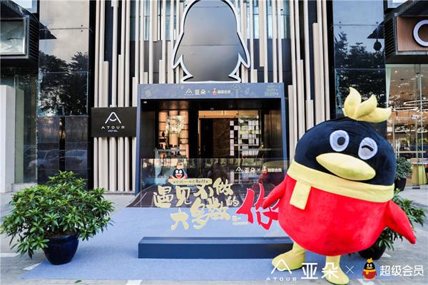 亚朵第10家IP酒店:QQ超级会员酒店亮相深圳