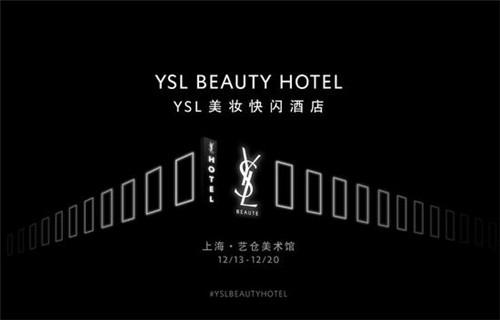 YSL:跨界开快闪酒店 YSL Beauty Hotel