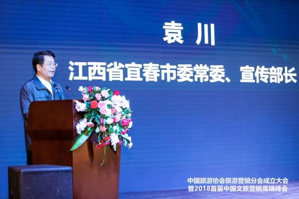 袁川:宜春旅游发展的黄金期已经来到