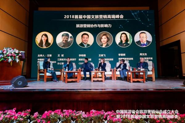 圆桌论坛:旅游营销的协作与影响力
