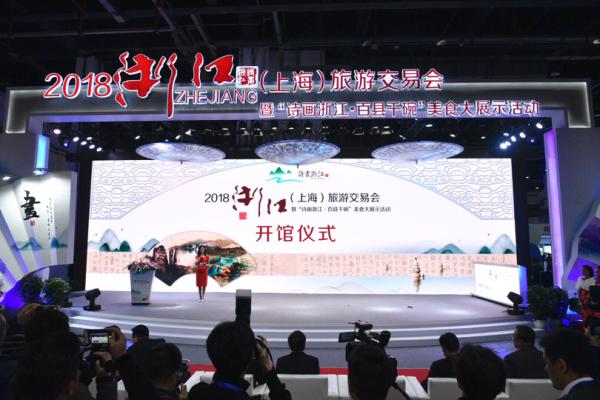 浙江(上海)旅游交易会暨美食展盛大开幕
