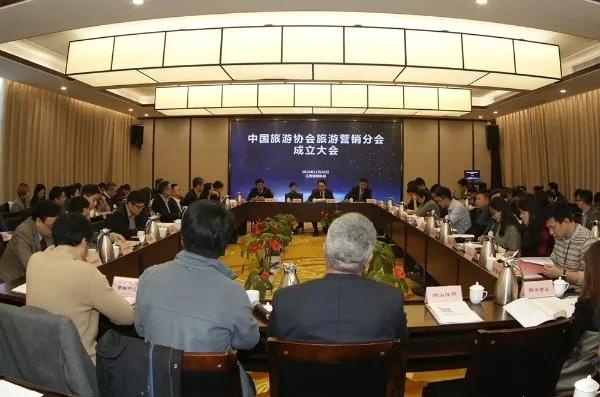 中国旅游协会旅游营销分会 正式成立了!