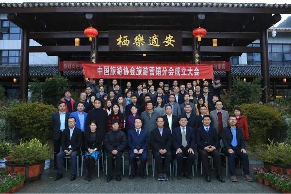中国旅游协会旅游营销分会成立,将掀起旅游营销新热潮
