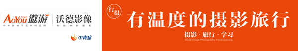 """旅行+摄影:中青旅打造""""遨游沃德""""摄影旅行品牌"""