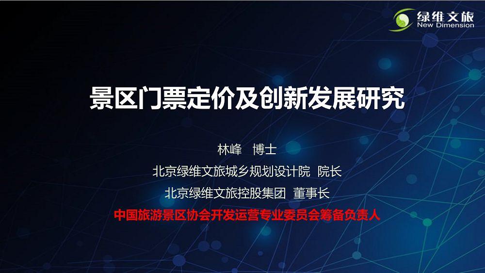 林峰:景区门票定价及创新发展研究
