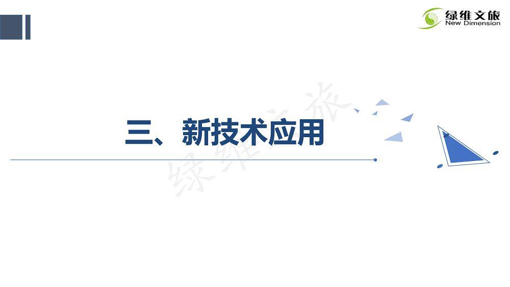 景区门票定价及创新发展研究_130