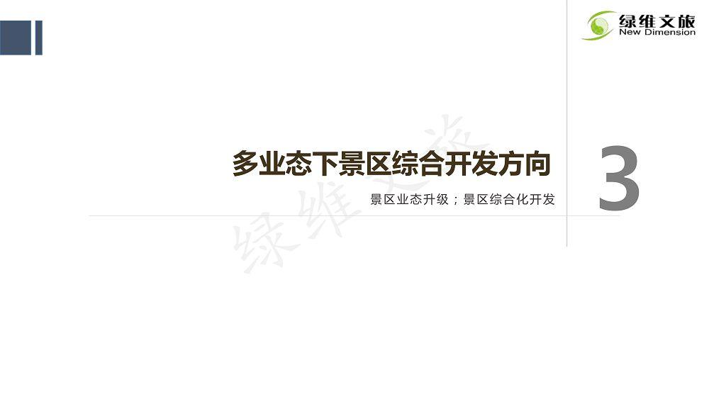 景区门票定价及创新发展研究_52