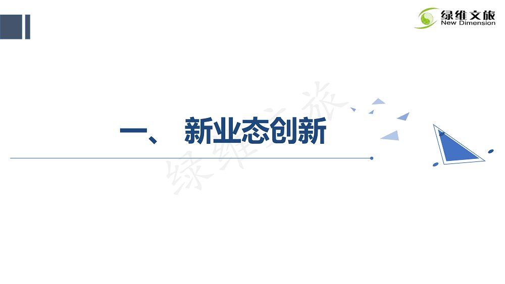 景区门票定价及创新发展研究_78
