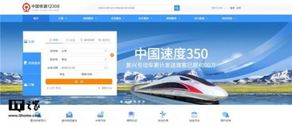 中国铁路总局:第三方抢票软件已被限制