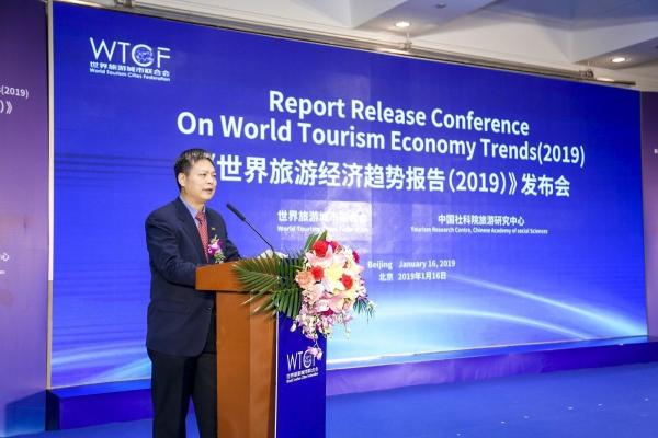 首提T20:《世界旅游经济趋势报告(2019)》发布