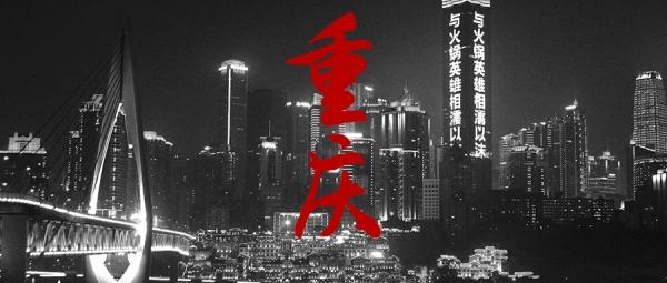 """重庆:网红城市的下半场,如何继续""""红""""?"""