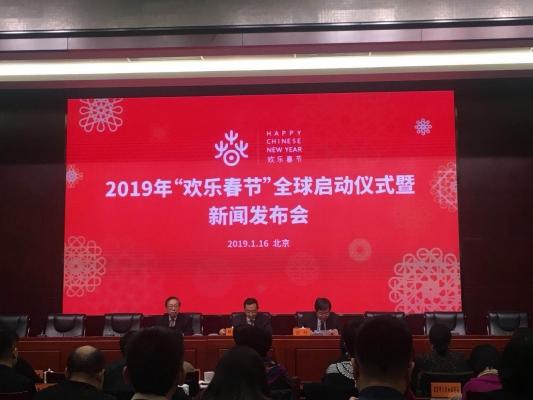 """文化和旅游部:正式启动2019""""欢乐春节""""活动"""