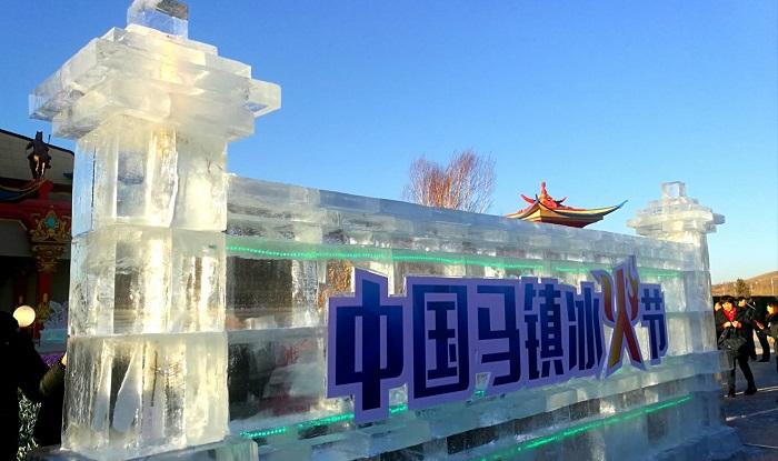 丰宁马镇:冰火节冬游盛宴燃情启幕