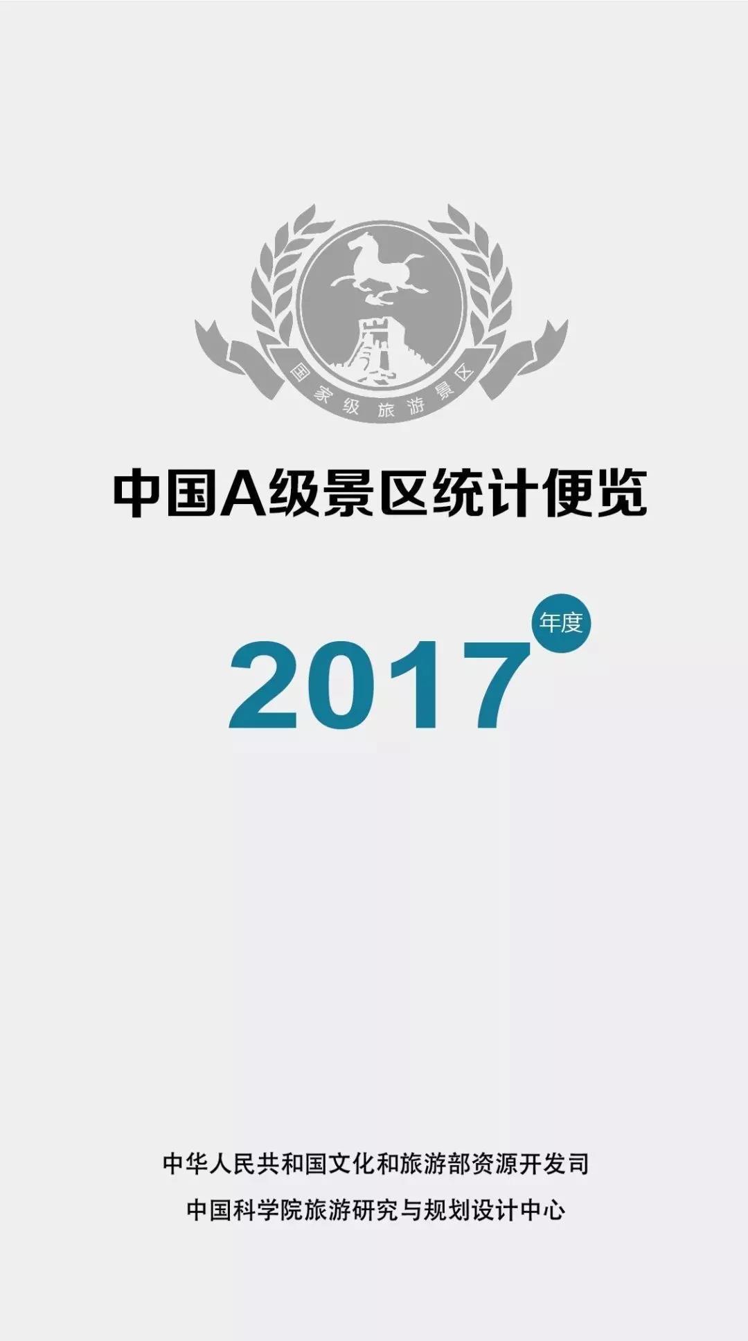 jingqu190109