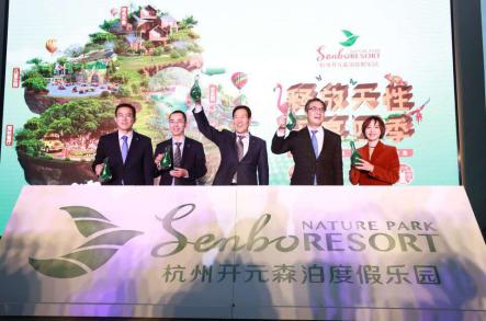 开元旅业:11亿打造的度假乐园全面试运营