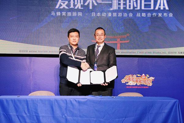 马蜂窝:与日本动漫旅游协会达成战略合作