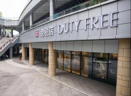 国旅:海口、博鳌市内免税店 双店同日齐开