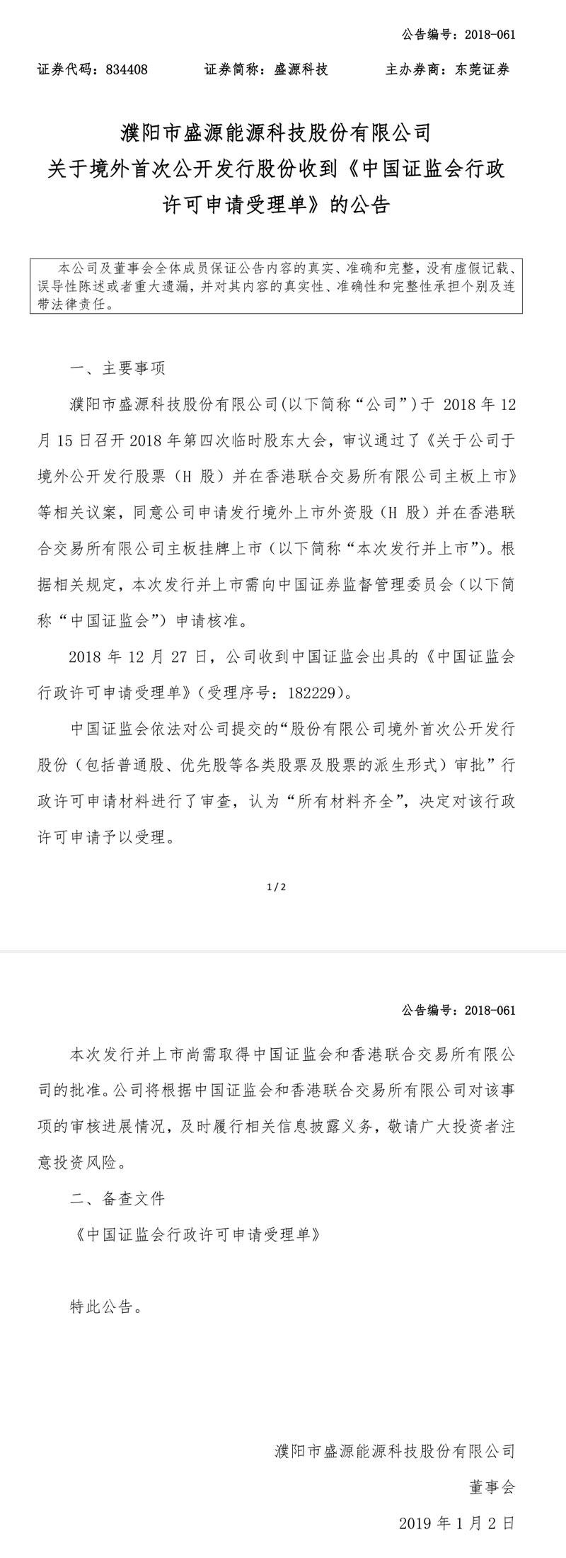 新三板+H:盛源科技港交所上市获证监会受理