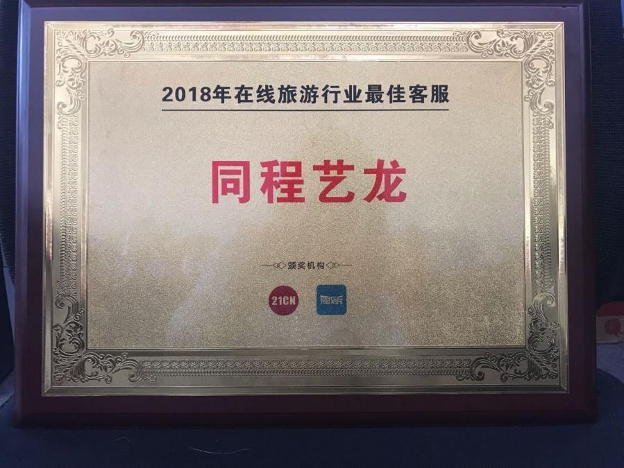 同程艺龙:获2018在线旅游行业年度最佳客服奖