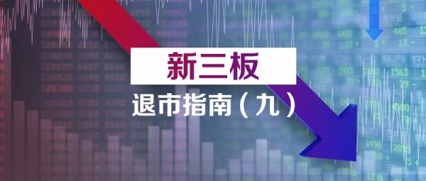 新三板旅游企业退市指南(九)