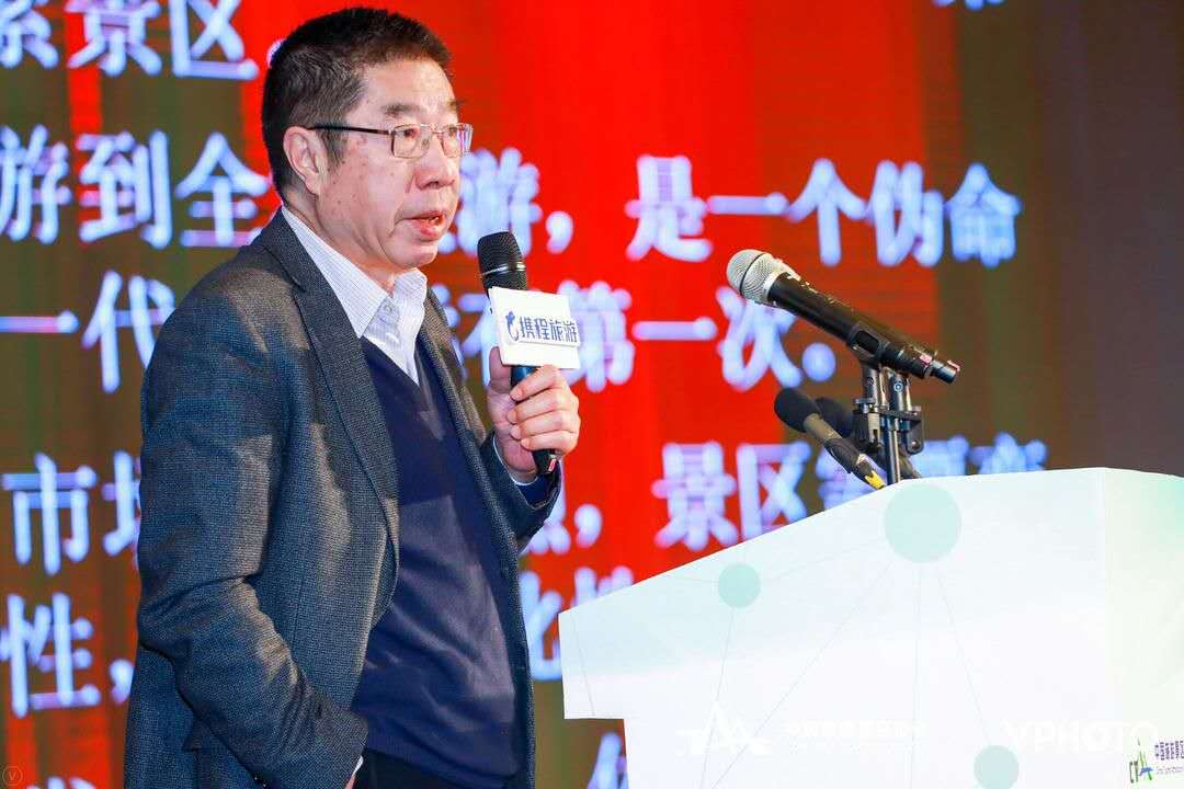 魏小安:景区发展创新分析