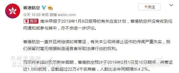 香港航空:未接应变计划通知 春节期间正常营运