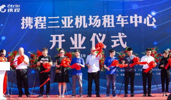 """携程三亚租车中心开业:""""双平台""""战略赋能供应商"""