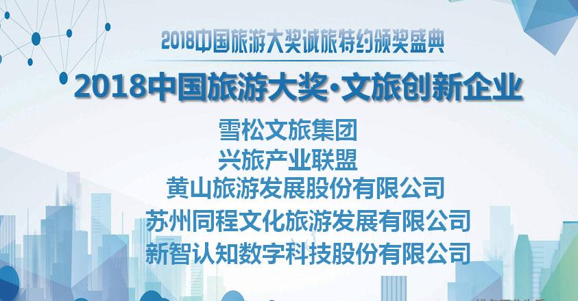 "RTIC兴旅产业联盟荣获2018""文旅创新企业""大奖"