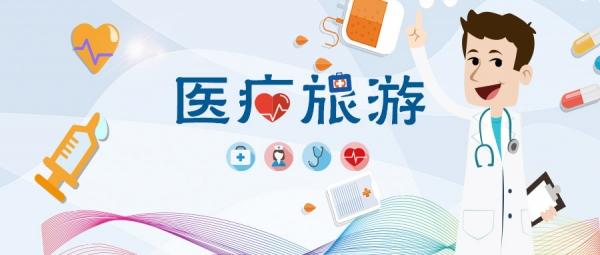 海南医疗旅游的大势已到,未来还远吗?