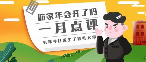 yiyuedianping190131