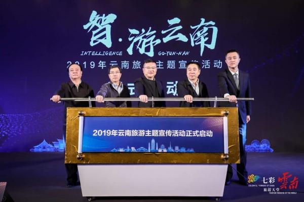 智·游云南:2019云南旅游主题宣传活动在京启动