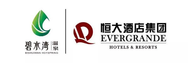 碧水湾与恒大酒店集团:强强联手发力温泉旅游