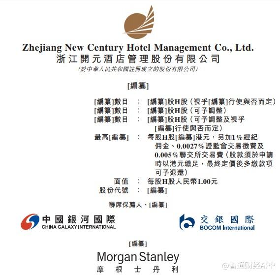 浙江开元酒店:已经通过港交所上市聆讯