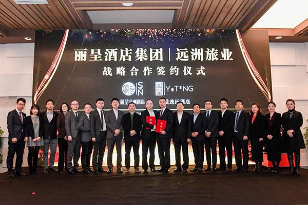 丽呈集团:与远洲旅业合作打造酒店行业新模式