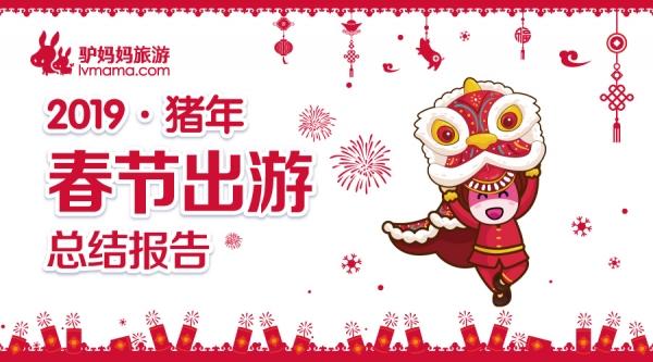 """驴妈妈:猪年春节出游总结 """"海外中国年""""人气旺"""