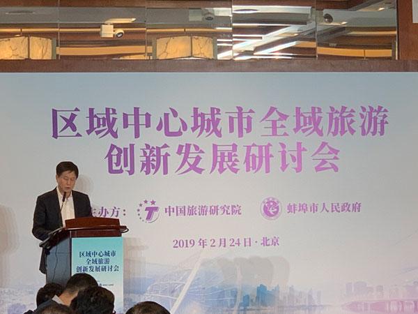 旅游研究院:携手蚌埠 探讨区域中心城市旅游